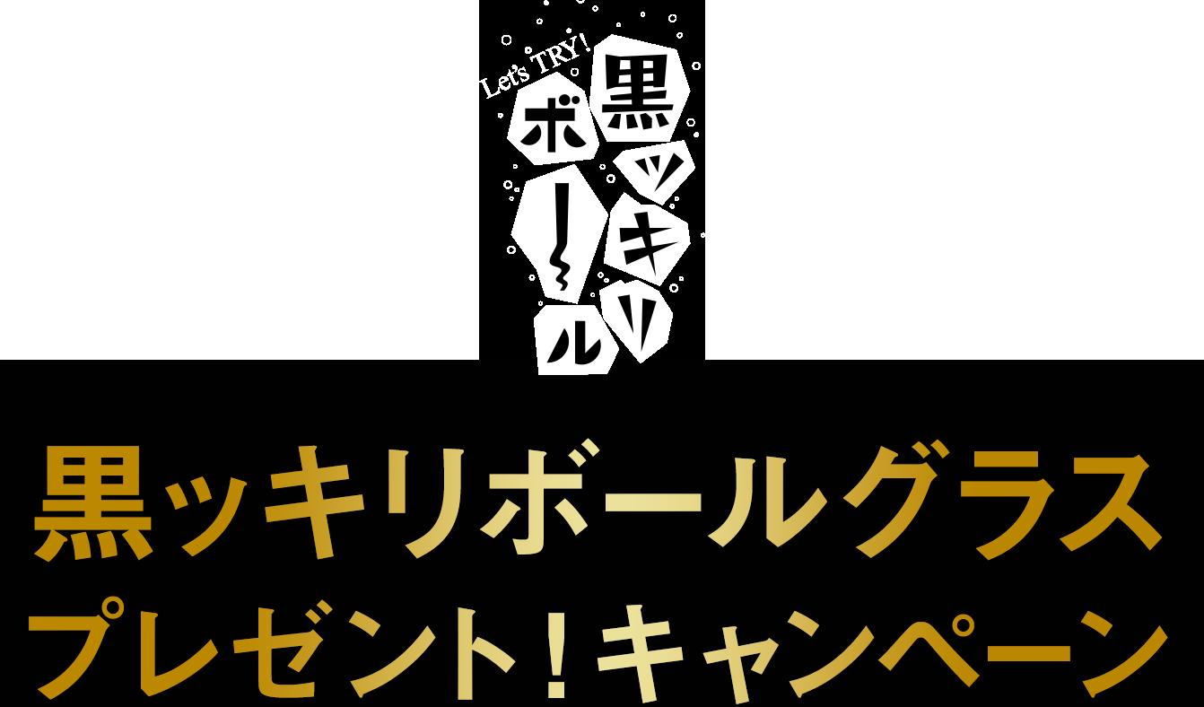 黒ッキリボールグラスプレゼント!キャンペーン